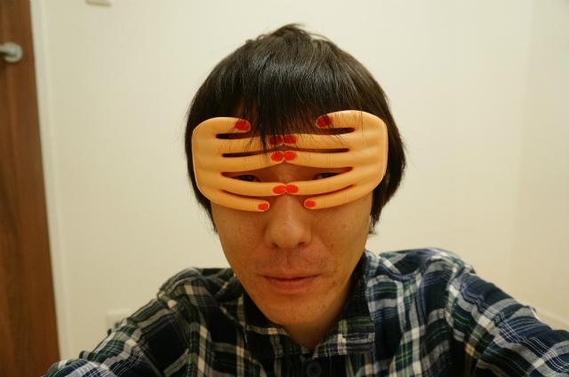 「だーれだ?」されているように見えるメガネ