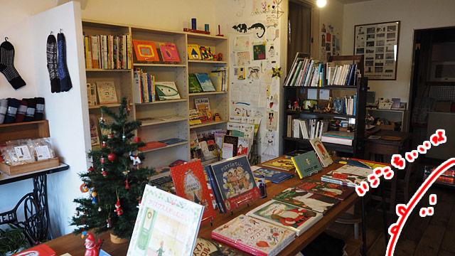 店内は小さいがそれがまた可愛い。時期的にクリスマスの絵本が主に並んでいた。