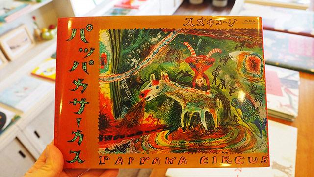 浜松出身の絵本作家、スズキコージさんの絵本が気になったので買ってみることに。