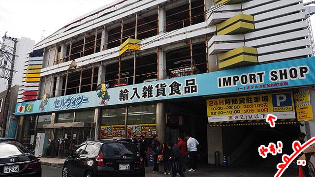 元パチンコ屋を居抜きした、ブラジリアンショップ。駅近なのに駐車場が爆安なのもポイント高い。