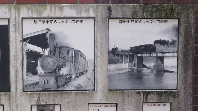 軽便とは、一般的な鉄道よりも規格が簡便で、安価に建設された鉄道。ラッキョウは煙突の形からとった愛称らしい。