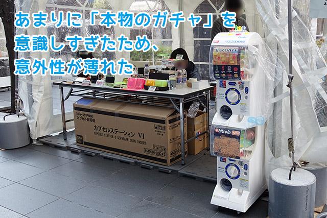 日本人はガチャを見慣れているのだ。その辺にマシンが一個置いてあったところで、さほど珍しくもない。そのうえ、ライバルである市販のガチャと比べられてしまうため、より状況は不利になるのである