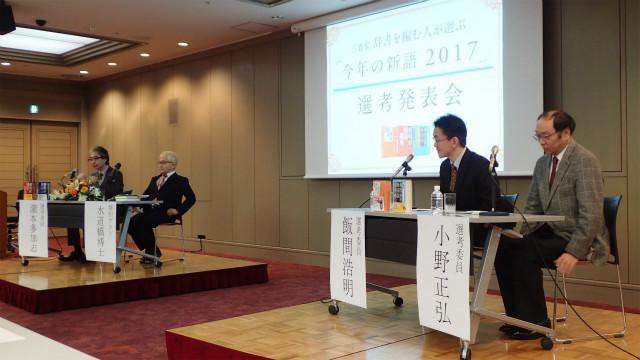選考発表会には、飯間先生、小野先生、瀧本さん、水道橋博士さんが参加