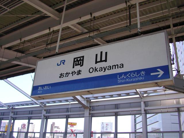 岡山、本当に来てしまいました。