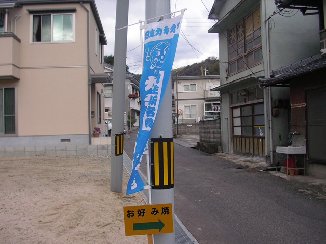 駐車禁止の看板と大差のないお好み焼きへの道しるべ。