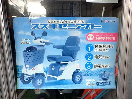 バイク屋さんでは、「免許を返したら次の乗りもの」というコピーの乗り物を販売していた。良いコピー。
