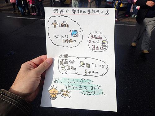 5年生の柿太郎(仮名)からもらった、色鉛筆で塗られたビラ。
