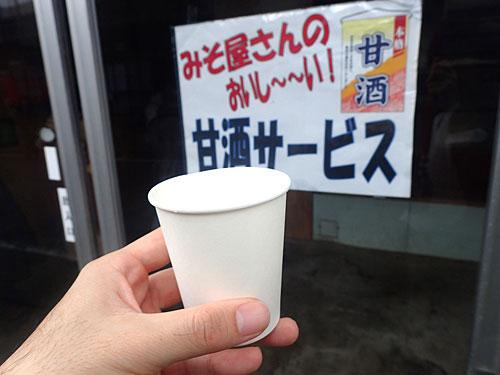寒い日に嬉しい甘酒のふるまい。酒や味噌の産地なので甘酒もうまい。