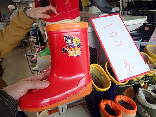 マニアには堪らないデットストックの長靴が100円なんてのも!