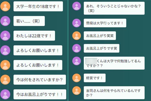 オレンジが弟、紫が吉岡さん。このチャットでは僕は発言はせず参加だけして会話を見守っていた。時間はきっかり30分というルールだ。