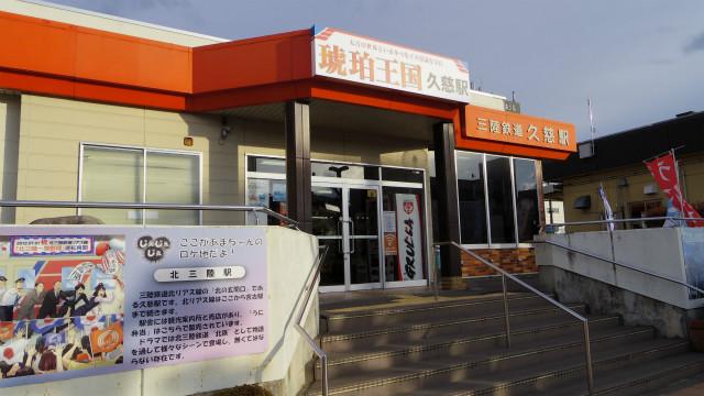 北三陸駅(だった三陸鉄道久慈駅)