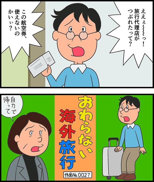 日曜のアニメ風「てるみくらぶ」