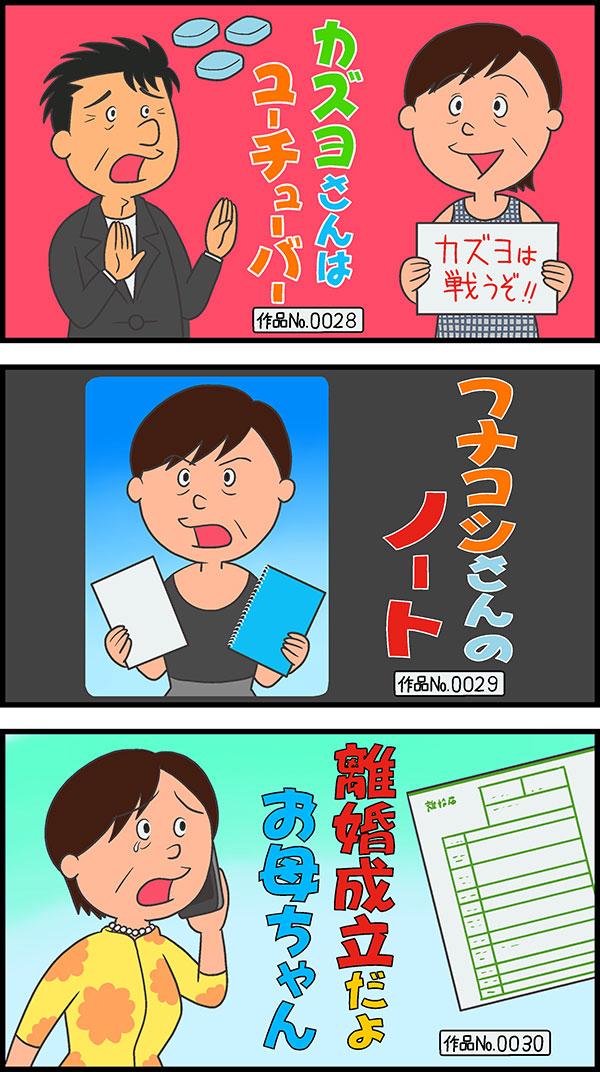 あのアニメ風「カズヨさん」