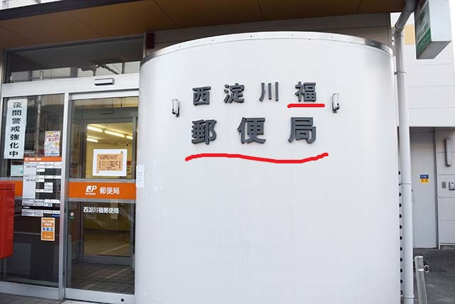 郵便局も福!