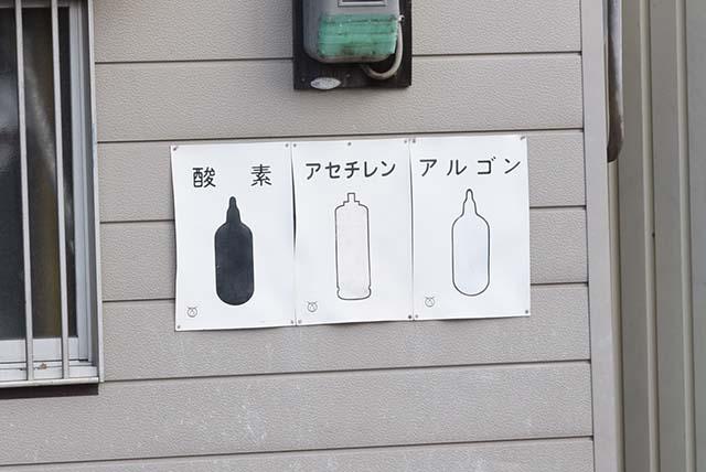 使用しているガスの種類を掲示する看板をあちこちで見かけたりする。