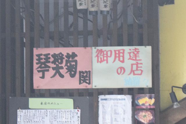「琴奨菊関 御用達の店」が気になる