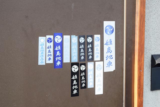 方々で見かけた「姫島地車」のシール。近くの姫嶋神社の夏祭りにはだんじりが出るんだとか