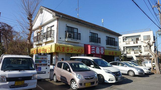 八王子ラーメン・三番亭というお店