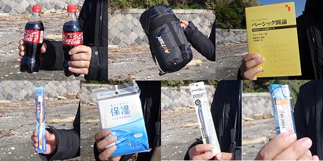 コーラ2本、寝袋、難しい本、歯ブラシ、ティッシュ、ボールペン、ライター