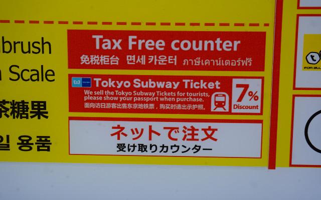 1Fで、東京メトロの乗車券が買える