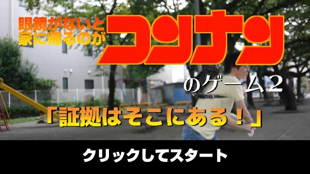 コンナンくんに藤原浩一、助手に俳優の宮部純子さん、犯人役にむかない安藤、ゲーム自体は藤原浩一がソフトを見つけてきて作った