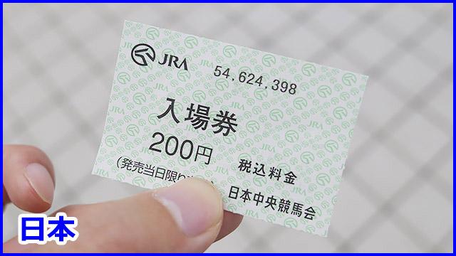 日本は200円!