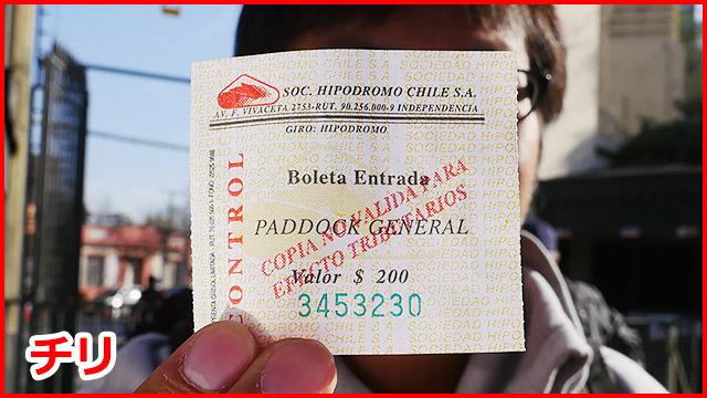 チリは200チリペソ