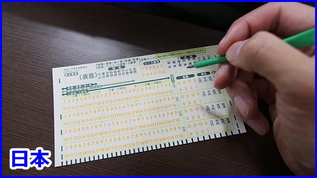 日本ではマークシートに書いて、