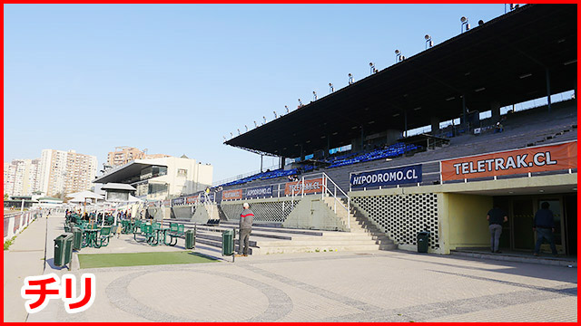 チリの競馬場