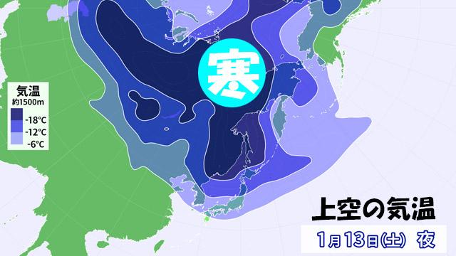 北極から直通の冷え冷え空気が日本列島へ。