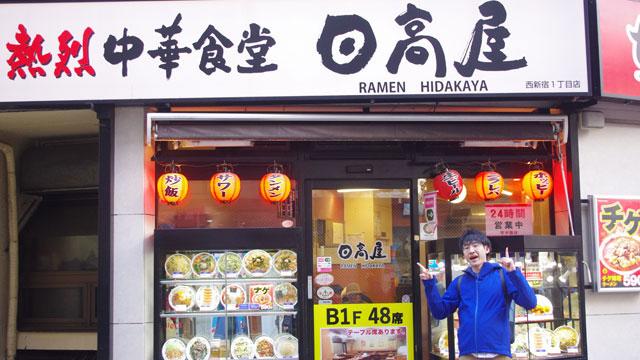 引きの写真。冷静に考えたらそもそもなんで中華食堂でチゲを売っているんだ