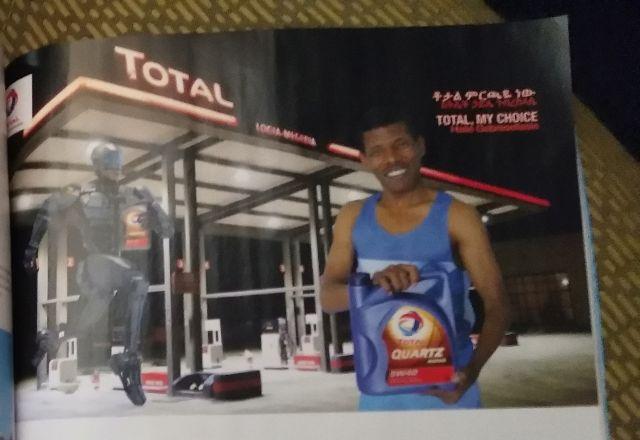 人のよさそうなおじちゃんが出てる広告。エチオピア人にほっこり