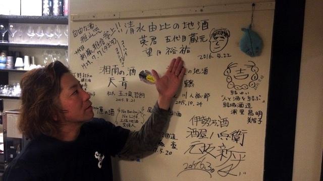 壁には日本酒を仕入れている蔵人のサイン