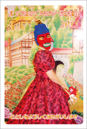 ドレス姿の2015年版