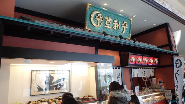 レストランの入り口近くには、お弁当販売コーナーもある