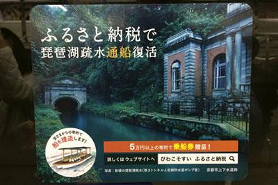 蹴上から京都駅に向かう途中、京都市営地下鉄にも「琵琶湖疏水通船復活」の広告が出ていた