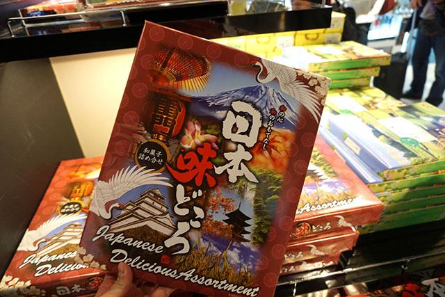 「日本味どころ」と書いてある。