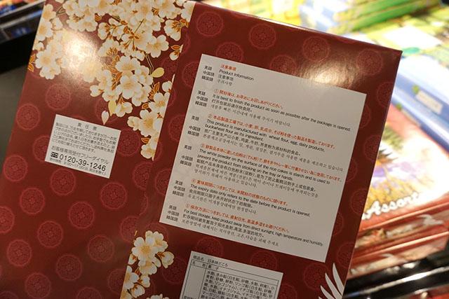 裏面は色々な言語で説明が書いてある。外国人観光客への配慮もばっちり。