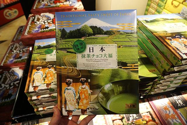 「日本 抹茶チョコ大福」だ。