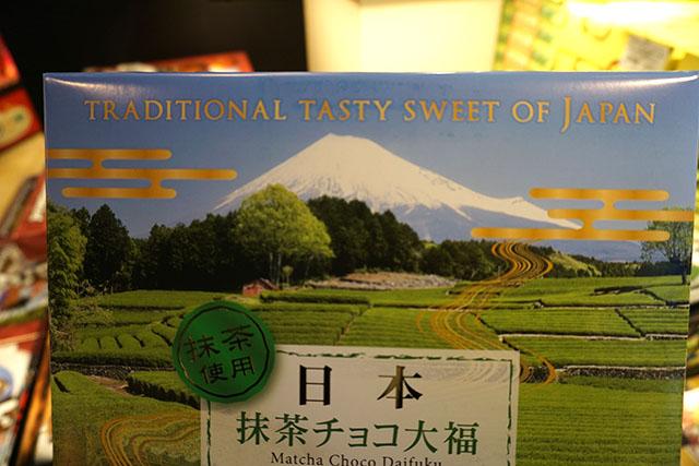 「トラディショナルテイスティスイーツオブジャパン」もいい。最近お土産のパッケージに書かれている英語の紹介文も気になっています。