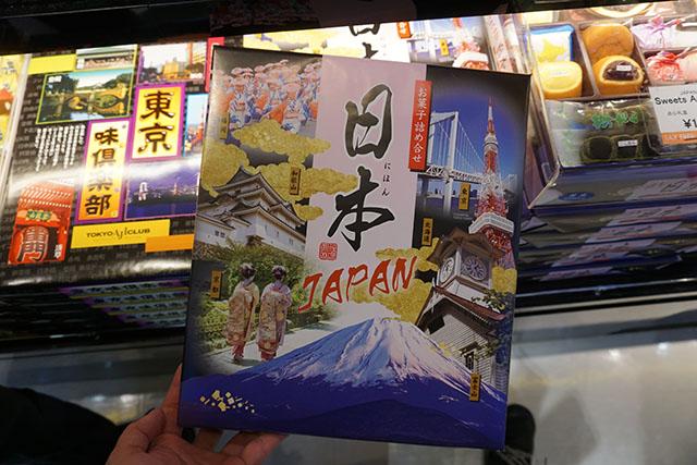 ずばり「日本」である。