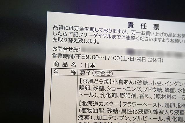 裏を見ると「商品名:日本」。衝撃的だ。