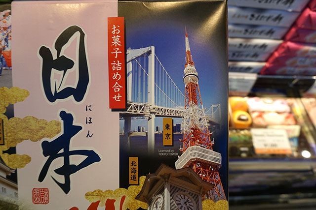 東京タワー、レインボーブリッジ、時計台。