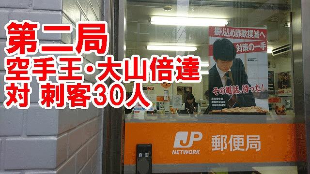 将棋会館近くの郵便局に貼られていた藤井四段ポスター