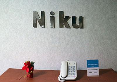ある朝、起きたらNukiがNikuになっていた。本物の会社受付だったら事件である。