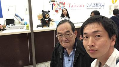 台湾に入国! 父、20年ぶりの海外旅行。