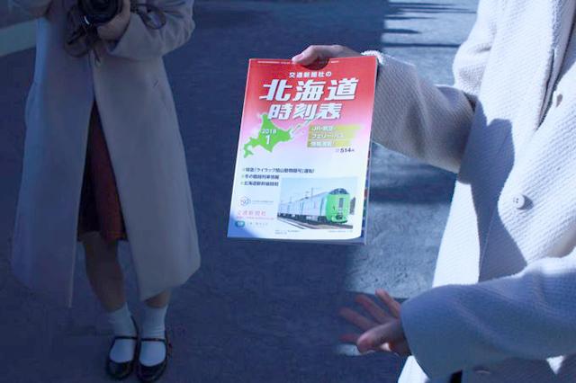 買ってきたのは『交通新聞社の北海道 時刻表』だ