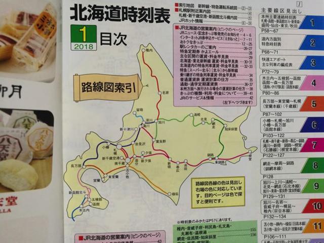 目次は路線ごとに色分けされていてわかりやすい(北海道時刻表2018年1月号/交通新聞社 より)