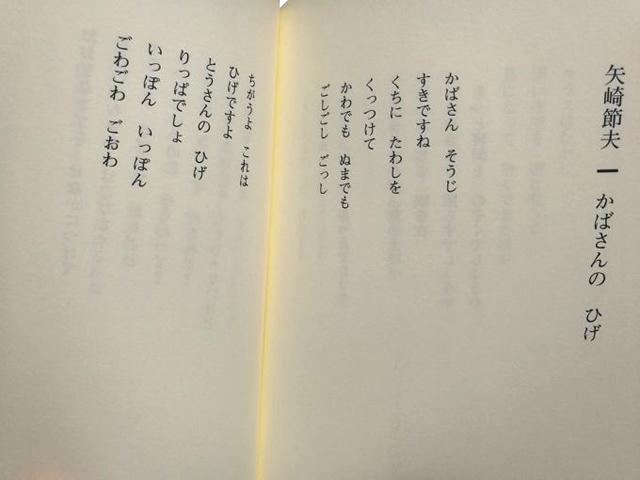 上記のように詩や物語、童謡などが300ページという大ボリュームで掲載されている。(ざわざわ─こども文学の実験 第4号/四季の森社 より)