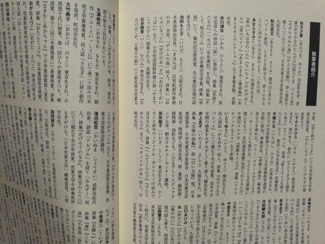 300ページという大ボリュームなので、辞書くらいぎちぎちな執筆者紹介ページ(ざわざわ─こども文学の実験 第4号/四季の森社 より)